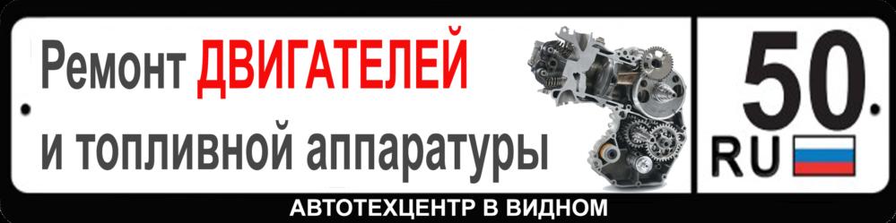 Ремонт двигателя автомобиля в Видном