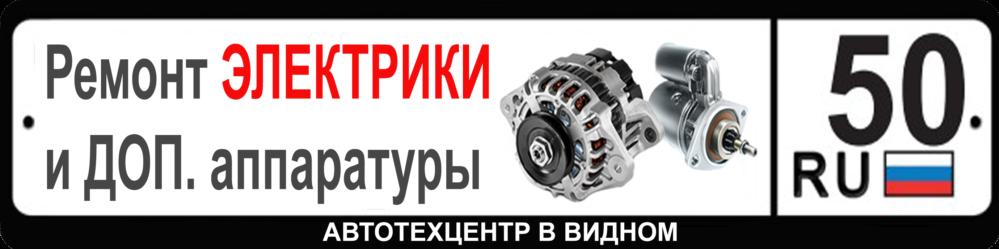 Ремонт электрики автомобиля в Видном