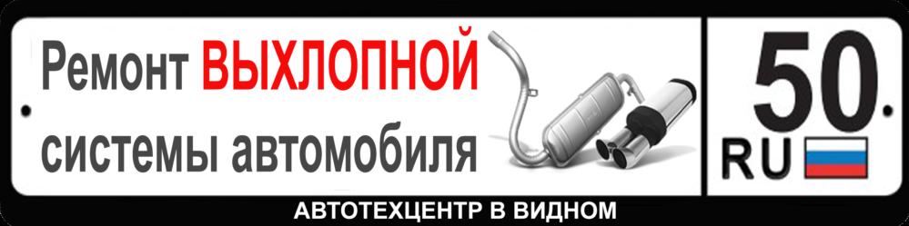Ремонт выхлопной системы автомобиля в Видном