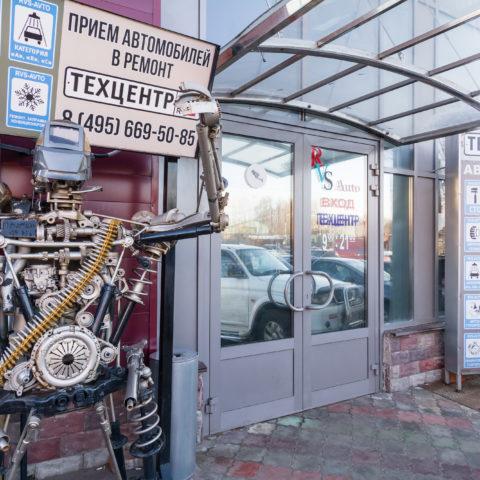 техцентр в Видном