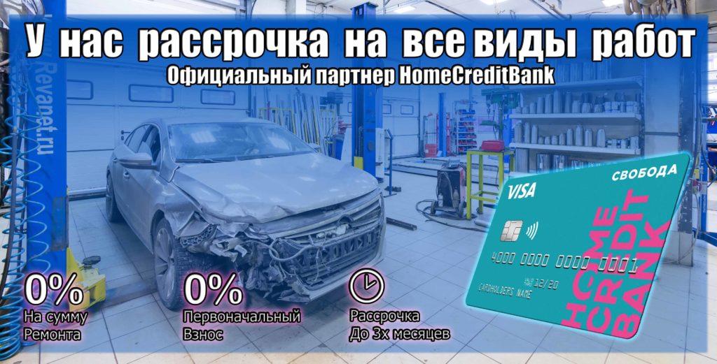 Рассрочка  на ремонт авто в г. Видное