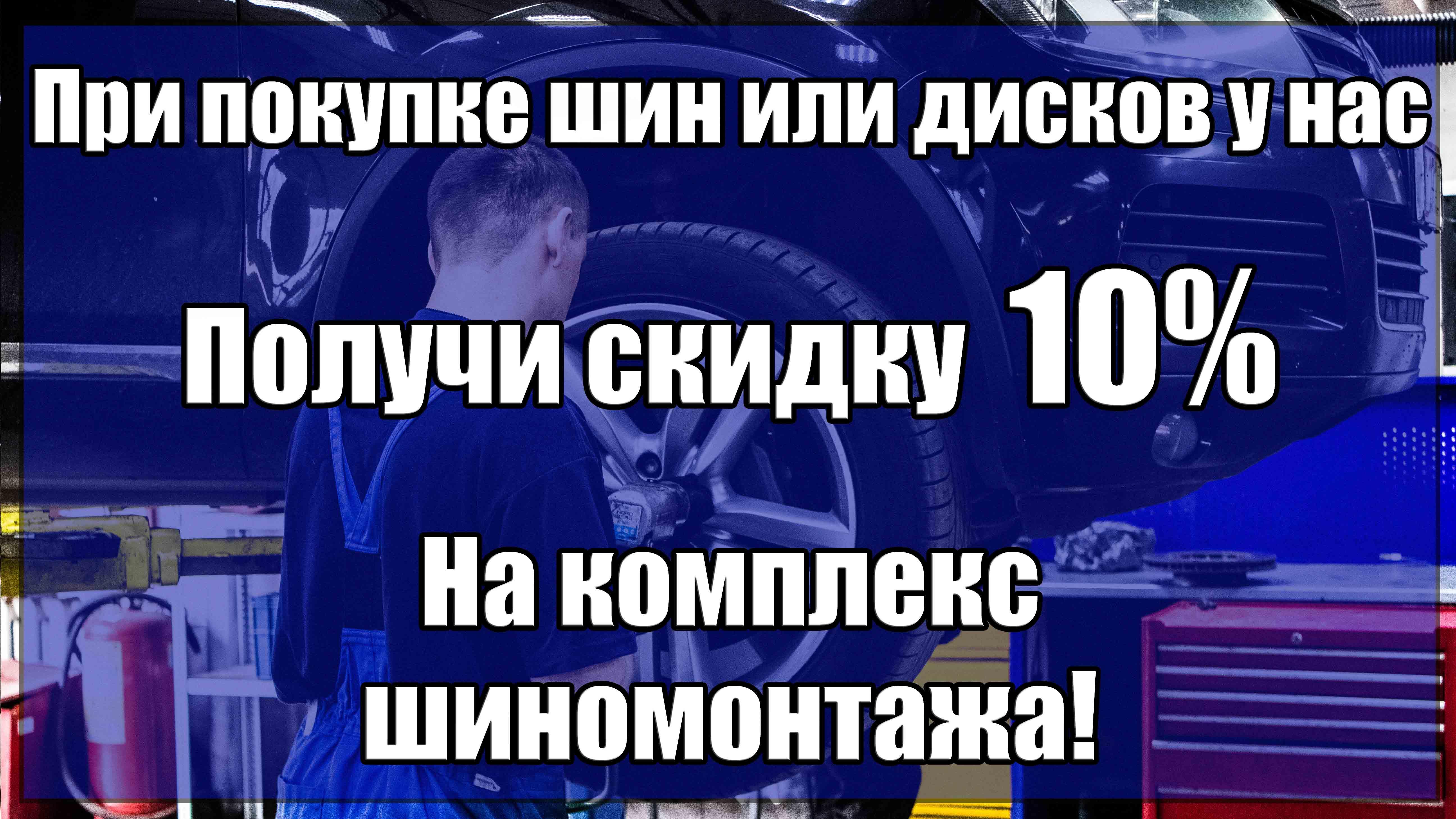 шиномонтаж Видное