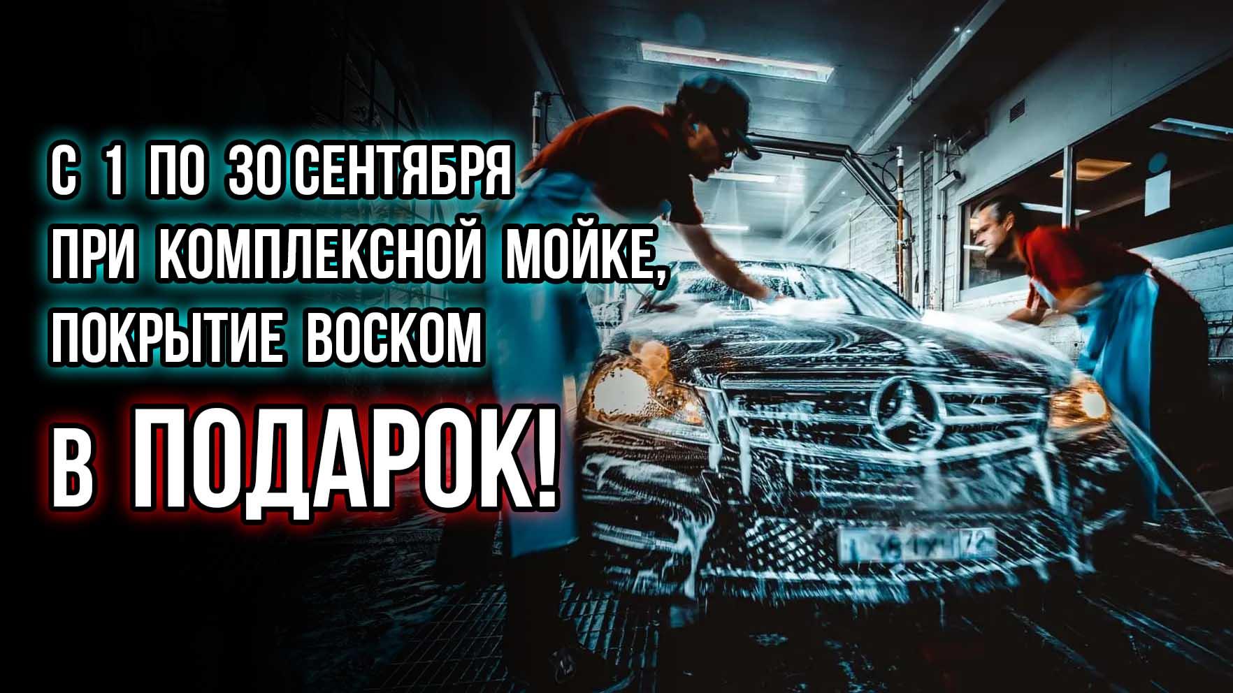 Покрытие воском В ПОДАРОК!